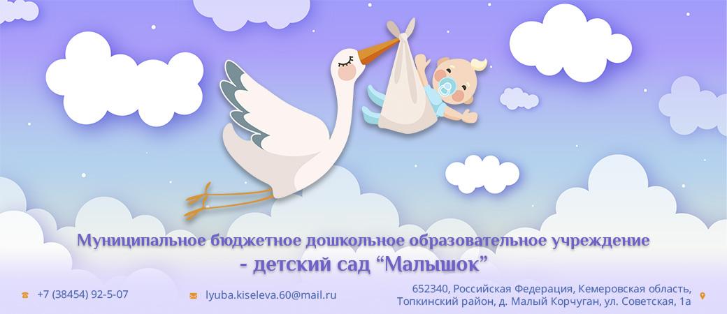 """МБДОУ д/с """"Малышок"""" д. Малый Корчуган"""